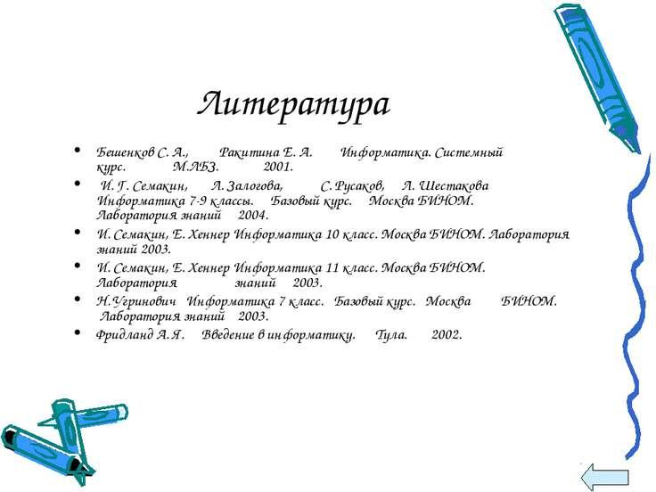 Литература Бешенков С. А., Ракитина Е. А. Информатика. Системный курс. М.ЛБЗ....