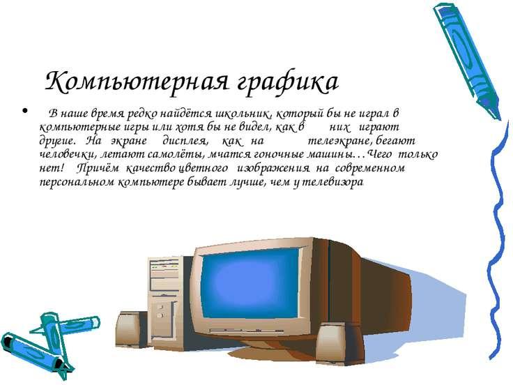 Компьютерная графика В наше время редко найдётся школьник, который бы не игра...