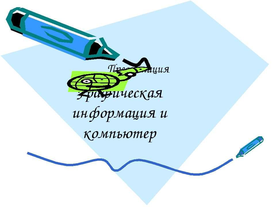 Графическая информация и компьютер Презентация