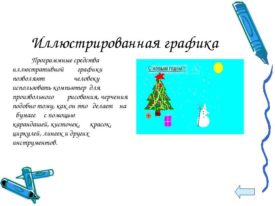 Иллюстрированная графика Программные средства иллюстративной графики позволяю...