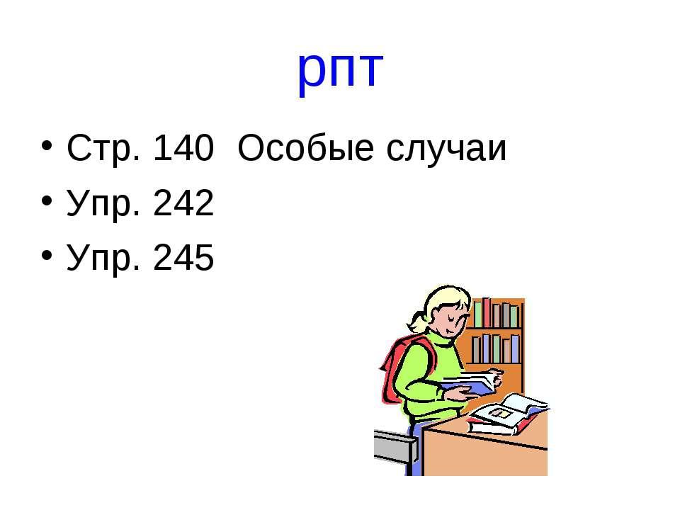 рпт Стр. 140 Особые случаи Упр. 242 Упр. 245