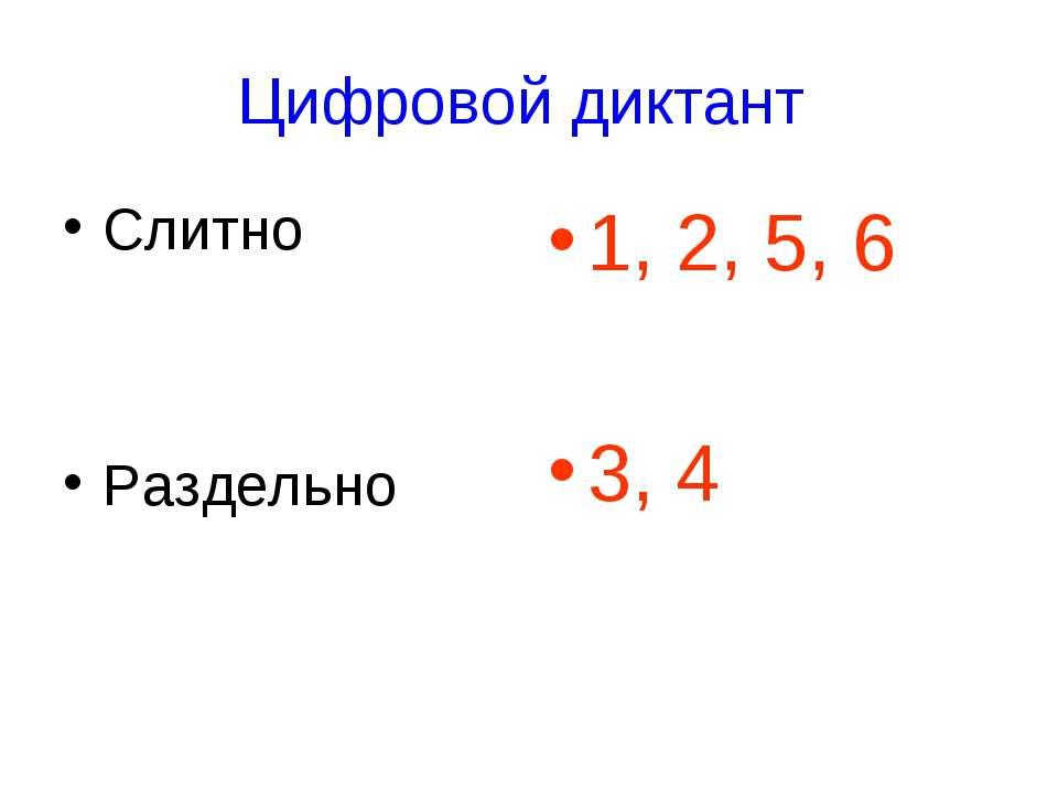 Цифровой диктант Слитно Раздельно 1, 2, 5, 6 3, 4
