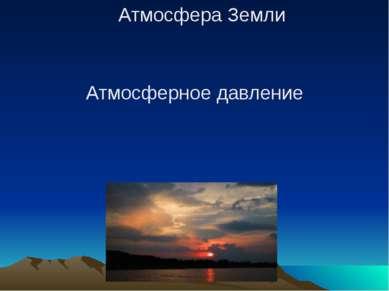 Атмосфера Земли Атмосферное давление
