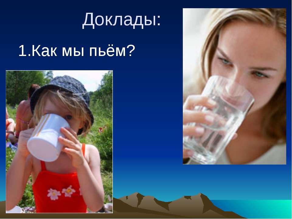 Доклады: 1.Как мы пьём?