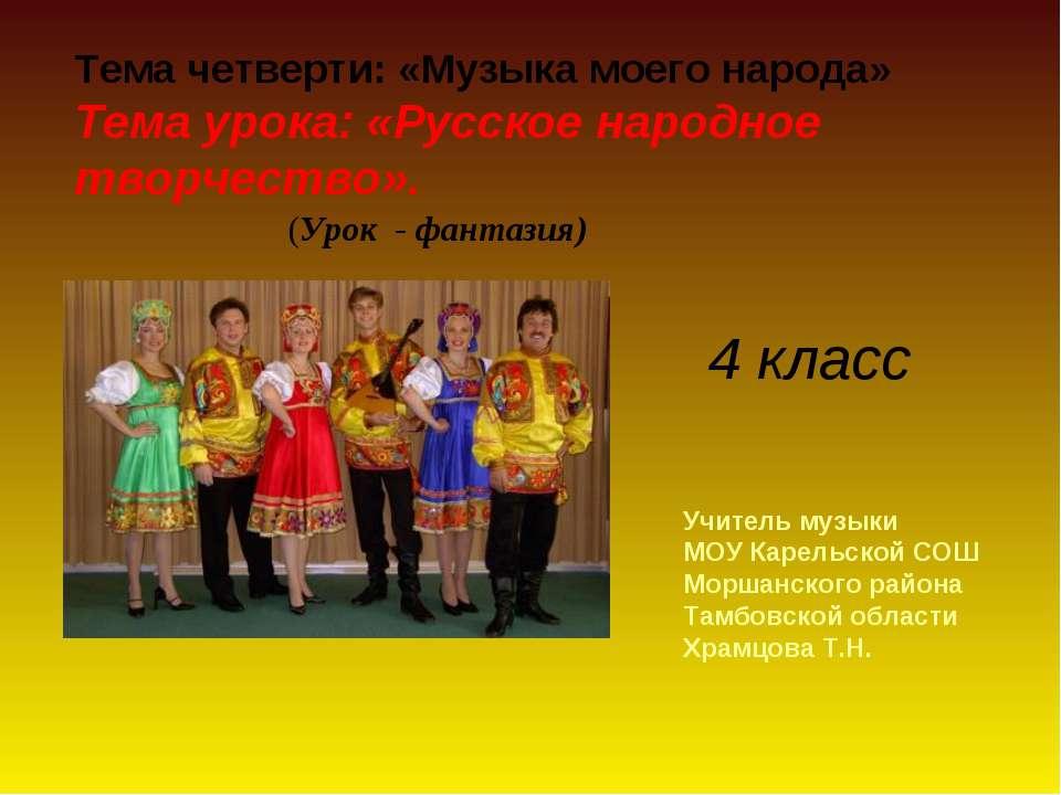 Тема четверти: «Музыка моего народа» Тема урока: «Русское народное творчество...
