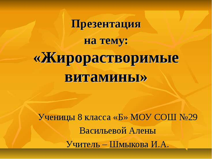 Презентация на тему: «Жирорастворимые витамины» Ученицы 8 класса «Б» МОУ СОШ ...