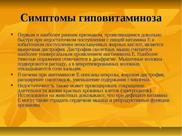 Симптомы гиповитаминоза Первым и наиболее ранним признаком, проявляющимся дов...