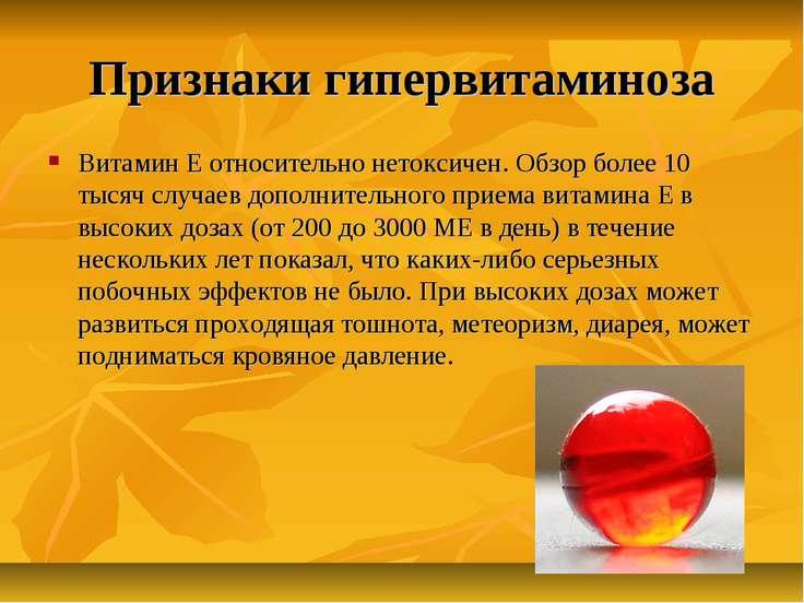 Признаки гипервитаминоза Витамин Е относительно нетоксичен. Обзор более 10 ты...