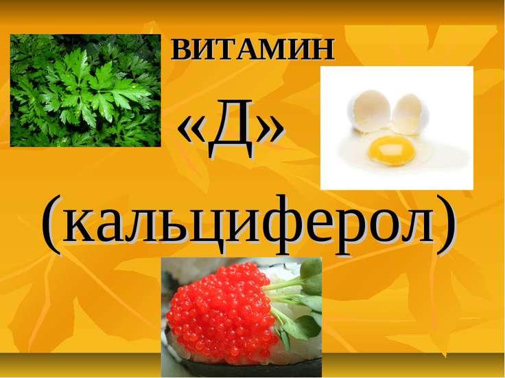 ВИТАМИН «Д» (кальциферол)