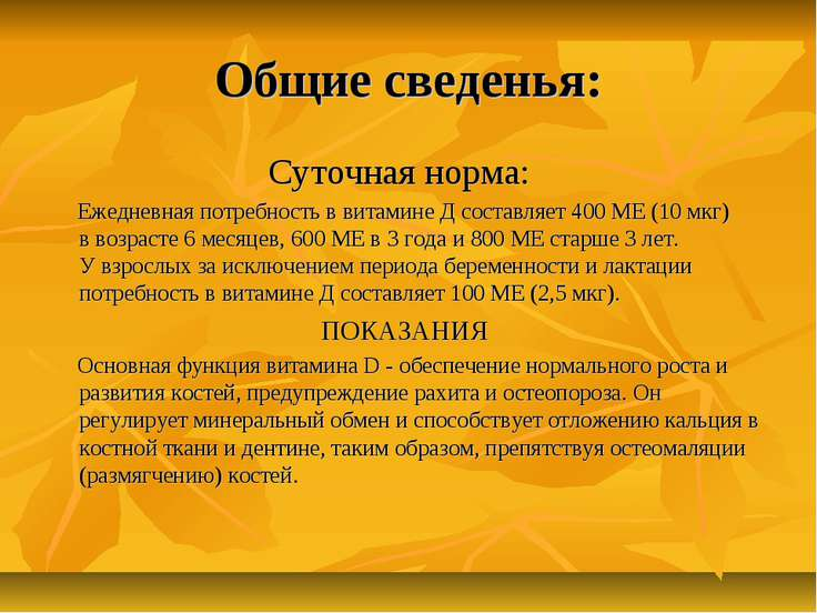 Общие сведенья: Суточная норма: Ежедневная потребность ввитамине Дсоставляе...