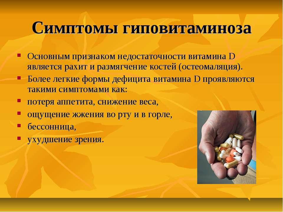 Симптомы гиповитаминоза Основным признаком недостаточности витамина D являетс...