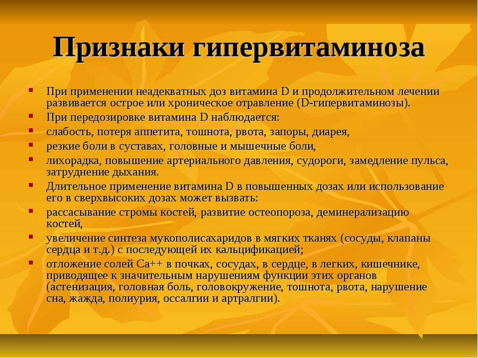 Признаки гипервитаминоза При применении неадекватных доз витамина D и продолж...
