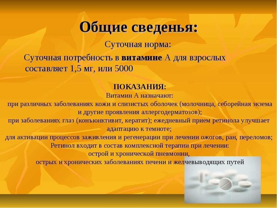 Общие сведенья: Суточная норма: Суточная потребность в витамине А для взрослы...