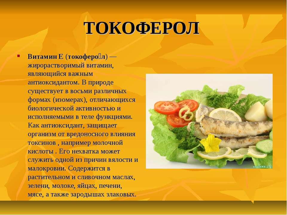 ТОКОФЕРОЛ Витамин E (токоферо л) — жирорастворимый витамин, являющийся важным...