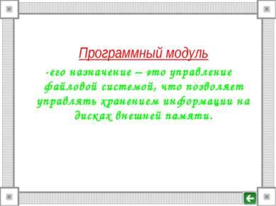 Программный модуль -его назначение – это управление файловой системой, что по...