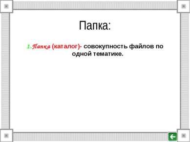 Папка: 1.Папка (каталог)- совокупность файлов по одной тематике.