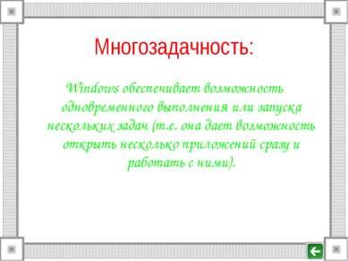 Многозадачность: Windows обеспечивает возможность одновременного выполнения и...