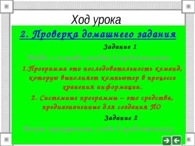 2. Проверка домашнего задания Задание 1 Найди и исправь ошибки в предложениях...