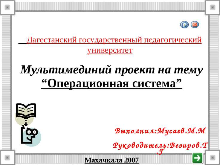 Дагестанский государственный педагогический университет Выполнил:Мусаев.М.М Р...