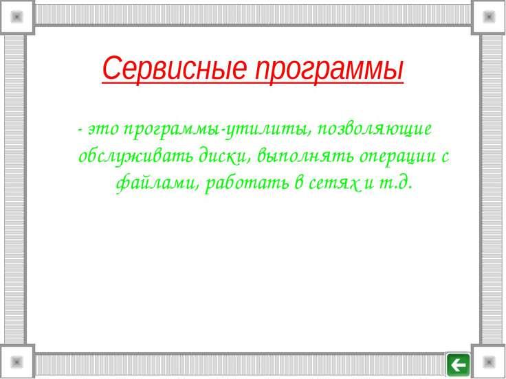 Сервисные программы - это программы-утилиты, позволяющие обслуживать диски, в...