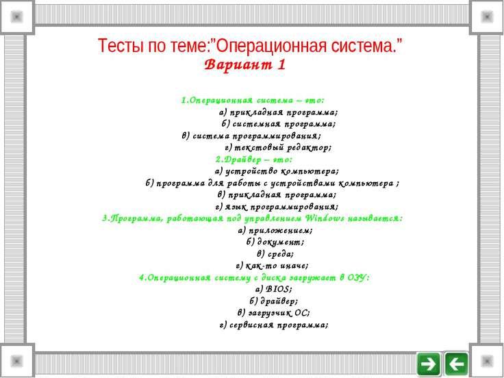 """Тесты по теме:""""Операционная система."""" Вариант 1 1.Операционная система – это:..."""