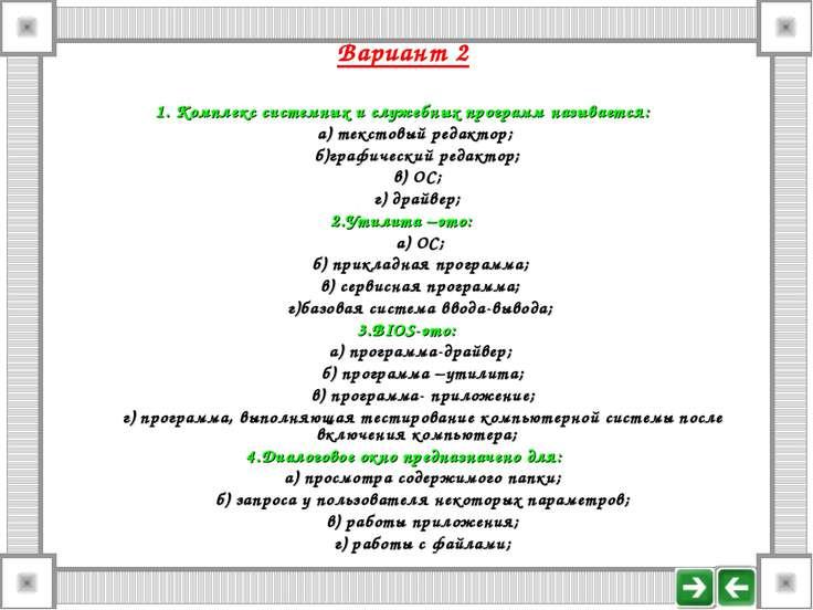 Вариант 2 1. Комплекс системных и служебных программ называется: а) текстовый...