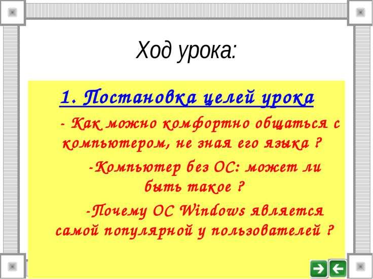 Ход урока: 1. Постановка целей урока - Как можно комфортно общаться с компьют...