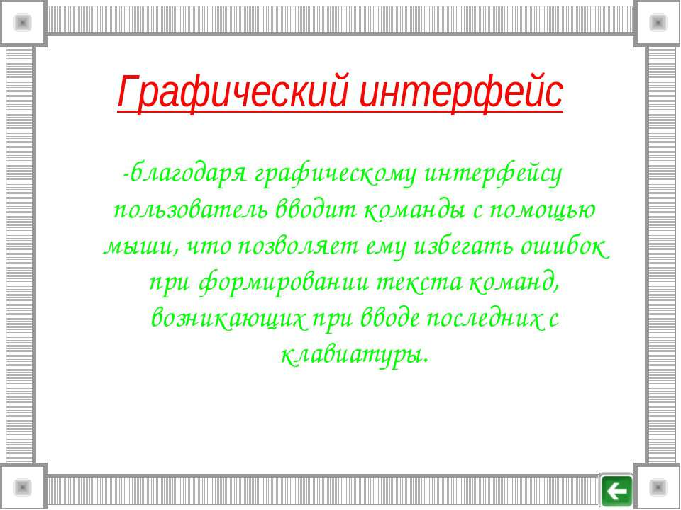 Графический интерфейс -благодаря графическому интерфейсу пользователь вводит ...