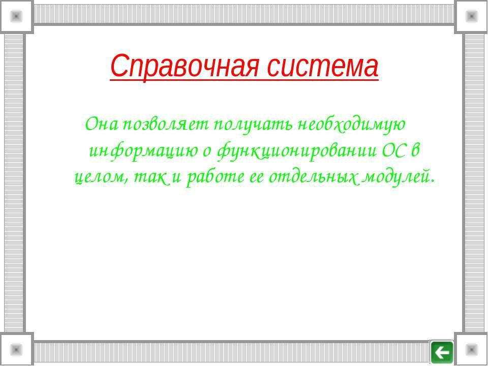 Справочная система Она позволяет получать необходимую информацию о функционир...