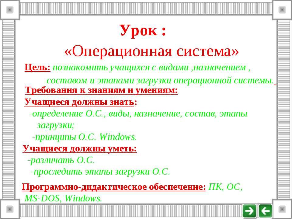 Урок : «Операционная система» Цель: познакомить учащихся с видами ,назначение...