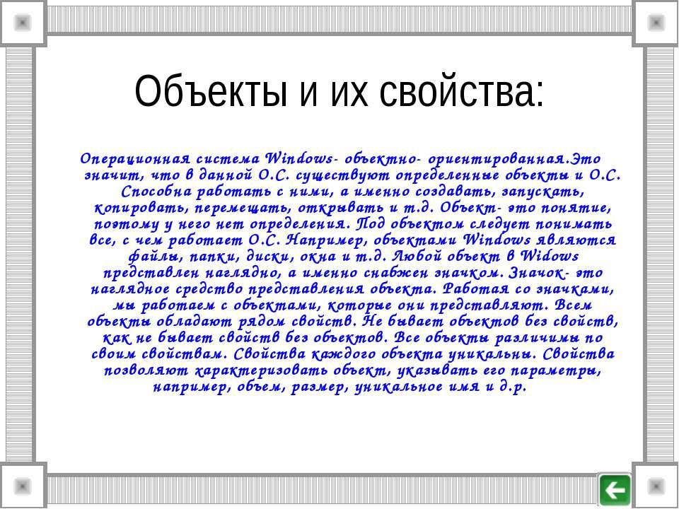 Объекты и их свойства: Операционная система Windows- объектно- ориентированна...