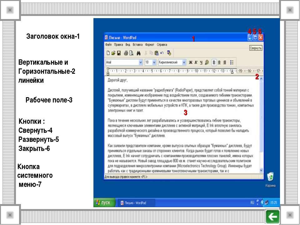 Рабочее поле-3 Вертикальные и Горизонтальные-2 линейки Заголовок окна-1 Кнопк...