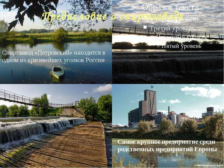 Предисловие о спиртзаводе Спиртзавод «Петровский» находится в одном из красив...