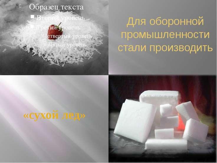 «сухой лед» Для оборонной промышленности стали производить