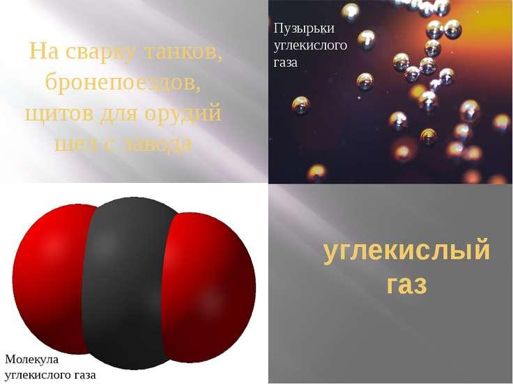 Пузырьки углекислого газа Молекула углекислого газа На сварку танков, бронепо...
