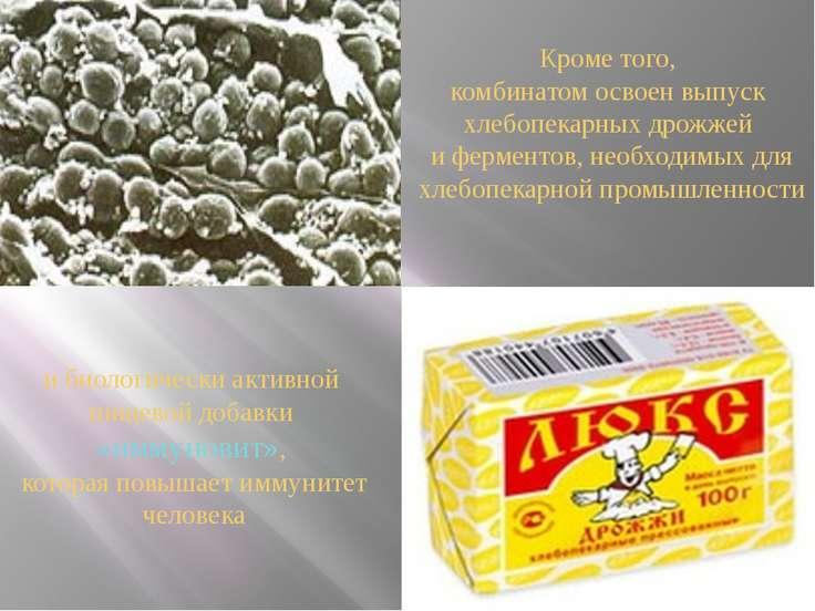 и биологически активной пищевой добавки «иммуновит», которая повышает иммунит...