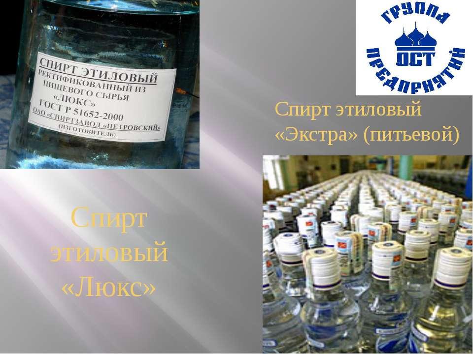 Спирт этиловый «Экстра» (питьевой) Спирт этиловый «Люкс»