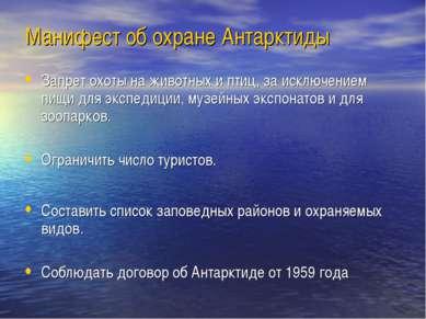 Манифест об охране Антарктиды Запрет охоты на животных и птиц, за исключением...