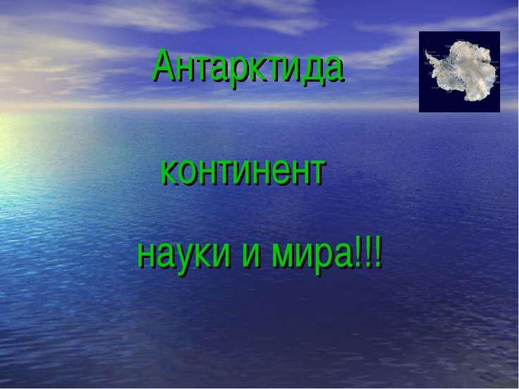 Антарктида континент науки и мира!!!