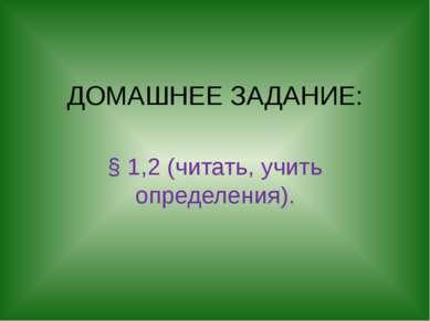 ДОМАШНЕЕ ЗАДАНИЕ: § 1,2 (читать, учить определения).