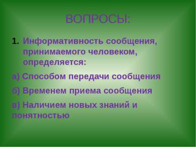 ВОПРОСЫ: Информативность сообщения, принимаемого человеком, определяется: а) ...