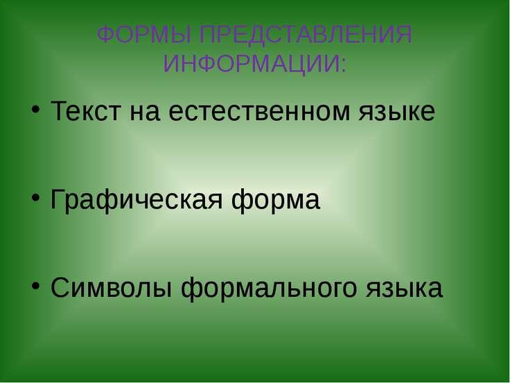 ФОРМЫ ПРЕДСТАВЛЕНИЯ ИНФОРМАЦИИ: Текст на естественном языке Графическая форма...