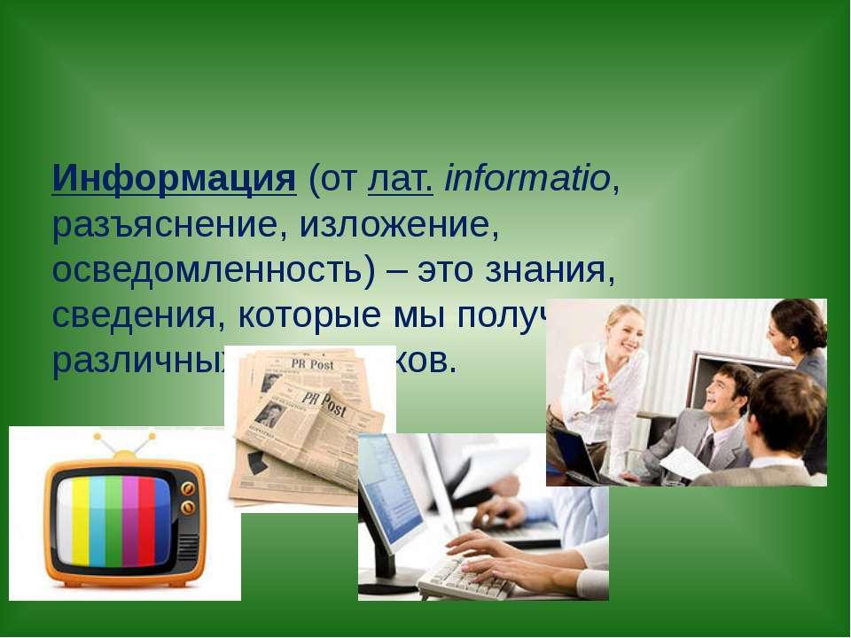 Информация (отлат.informatio, разъяснение, изложение, осведомленность) – эт...