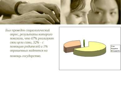 Был проведен социологический опрос, результаты которого показали, что 67% реа...