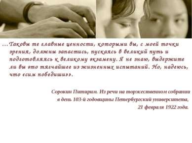 …Таковы те главные ценности, которыми вы, с моей точки зрения, должны запасти...