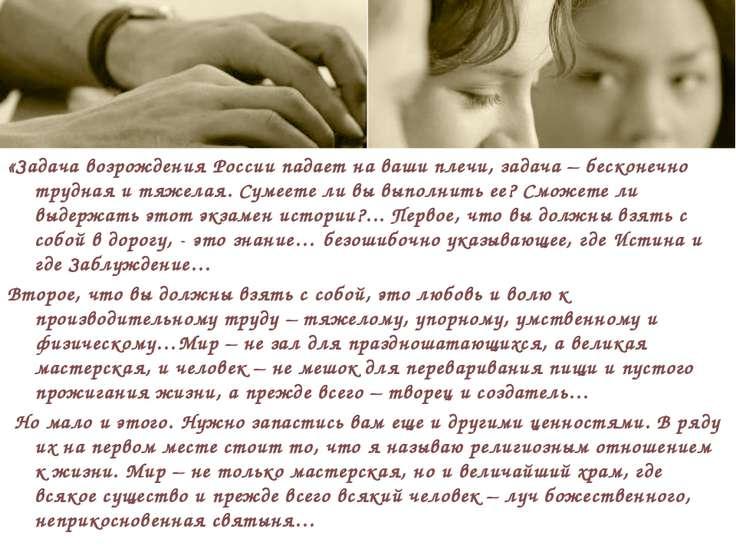 «Задача возрождения России падает на ваши плечи, задача – бесконечно трудная ...