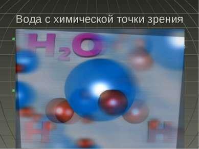 Вода с химической точки зрения С химической точки зрения вода — универсальный...
