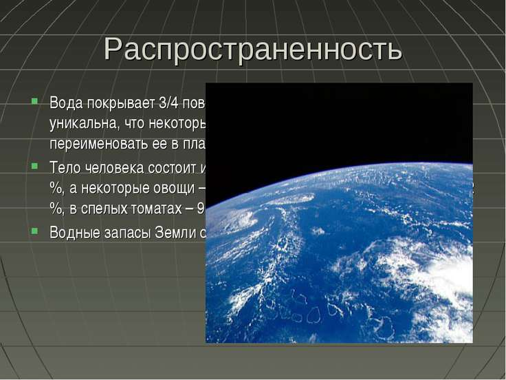 Распространенность Вода покрывает 3/4 поверхности Земли; этим наша планета та...