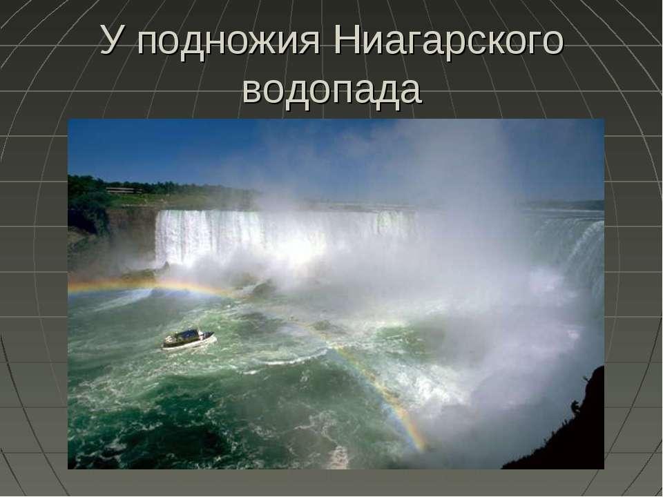 У подножия Ниагарского водопада