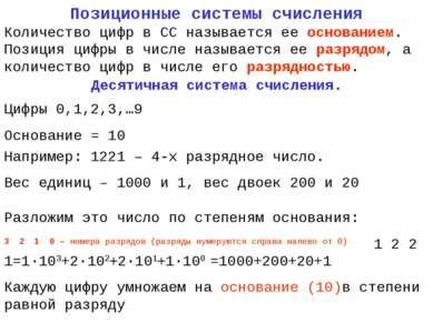 Позиционные системы счисления Количество цифр в СС называется ее основанием. ...